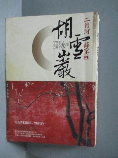 【書寶二手書T8/一般小說_NIL】胡雪巖(上卷)_二月河, 薛家柱