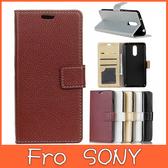 SONY Xperia1 手機皮套 荔枝紋皮套 掀蓋殼 插卡 支架 保護套