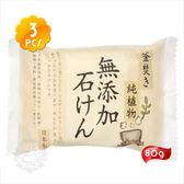 ◇日本製造◇Pelican釜焚製法純植物無添加香皂(80g*3pic)[51193]