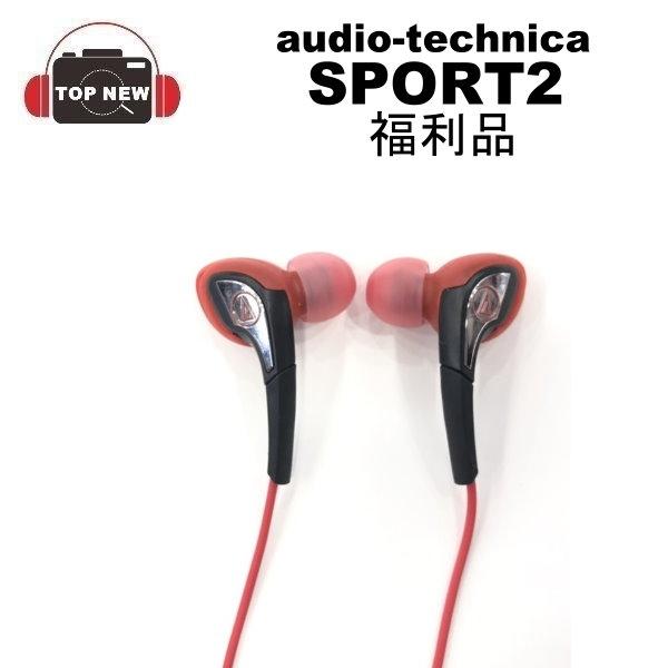 福利品 氣密式耳機 耳塞耳機 裸裝耳機 無外盒 無保固 鐵三角 SPORT2