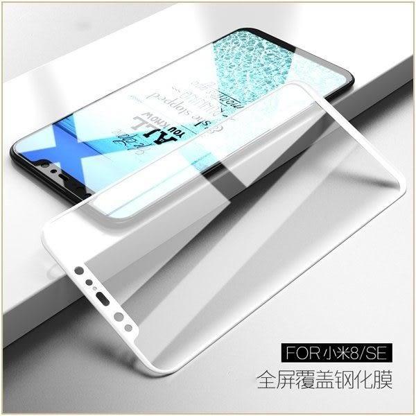 全屏鋼化膜 小米 8 Pro 螢幕指紋版 小米 8 SE 玻璃貼 全膠吸附 滿版玻璃膜 防刮防爆 熒幕保護貼