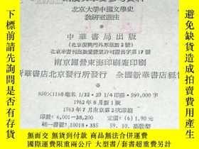 二手書博民逛書店西漢文學史參考資料罕見(1963年印)12139 北京大學中國文