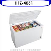 《結帳打9折》HERAN禾聯【HFZ-4061】400公升冷凍櫃