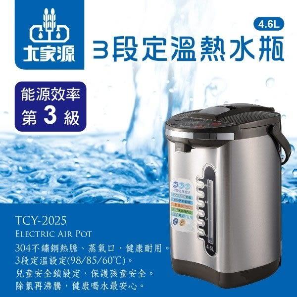 【居家cheaper】《免運費》大家源 4.6L 三段定溫節能電動熱水瓶 TCY-2025