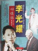 【書寶二手書T1/傳記_OGE】李光耀回憶錄(1965-2000)_李光耀
