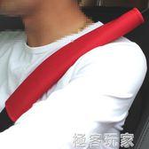 汽車安全帶套四季通用30cm安全帶護肩套保險帶套加長套裝一對 『極客玩家』