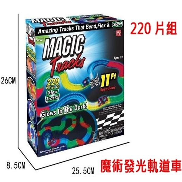 3LED燈 220片 螢光軌道車 發光軌道車 軌道車 Magic Tracks LED軌道車【塔克】