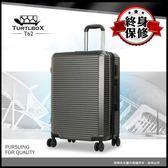 【現買現送$924】Turtlbox特托堡斯行李箱20吋可加大登機箱 T62 霧面防刮輕量硬殼(2.9 Kg)旅行箱