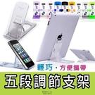 E68精品館 五段調整 平板 手機 支架 糖果色 懶人支架 TAB iPad Air Mini IPHONE6/5S NOTE2/NOTE3 蝴蝶2 M8 Z2