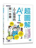 超圖解!認識AI人工智慧的第一本書