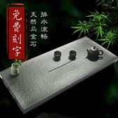 烏金石茶盤大小號石頭茶盤家用排水茶台茶盤套裝簡約黑金石材茶海60*20*3公分 歐韓時代