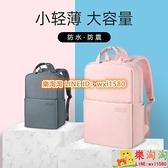 筆電包雙肩包聯想華為小米蘋果14/15/15 6吋17.3女Y700戴爾華碩【樂淘淘】