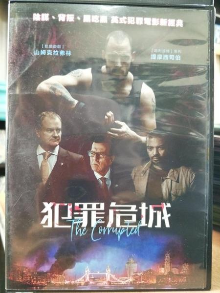 挖寶二手片-0B02-465-正版DVD-電影【犯罪危城】-山姆克拉弗林 提摩西司伯(直購價)