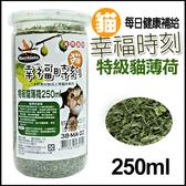 [寵樂子] 貓幸福時刻 特級貓薄荷 250ml 天然貓草/有機栽培
