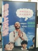 挖寶二手片-P17-383-正版VCD-電影【排隊上天堂】-尚雷諾 瑪西蒂芮爾(直購價)