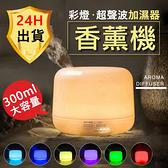 日系 超聲波加濕器 靜音 300ml 香薰機 七彩夜燈 水氧機 精油擴香器 空氣淨化 薰香器 小夜燈