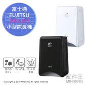 【配件王】日本代購 富士通 Fujitsu DAS-15E 除臭機 消除臭味 菸味 10疊 5~8分鐘