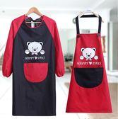 圍裙防水長袖韓版時尚成人廚房罩衣可愛女防油工作服