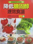 【書寶二手書T7/養生_QIX】降低膽固醇速效食譜_編輯部