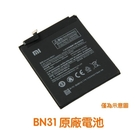 【免運費】送4大好禮【含稅附發票】小米 BN31 紅米 NOTE5 5A 小米 A1 5X 原廠電池 Xiaomi