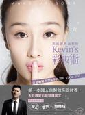 (二手書)天后御用造型師Kevin's彩妝術:連正韓妞也想偷學的眼妝Style 101