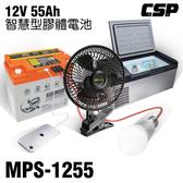 【進煌】MPS1255智慧型膠體電池12V55AH /釣魚用電池 3C充電 USB充電 12V燈具 12V風扇可用