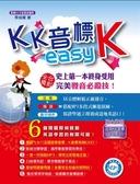 (二手書)KK音標 easyK(1書+1MP3)