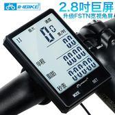 腳踏車碼錶無線計速度邁里程騎行配件裝備【3C玩家】