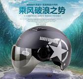 全館83折摩托車頭盔電動車頭盔男女士四季冬季半覆式夏季半盔安全帽