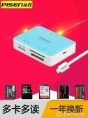 讀卡器多合一高速SD相機CF千XDMSTF內存卡OTG手機多功能萬能 創時代3c館