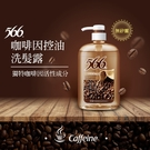 566無矽靈咖啡因控油洗髮露800g...
