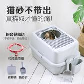 貓砂盆 半封閉特大號貓廁所全封閉 減少貓砂帶出透氣貓沙盆