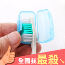 牙刷盒 牙刷蓋子 單入 牙刷盒蓋 洗漱 旅行 抗菌 出差旅遊 便攜式牙刷盒蓋【G021】米菈生活館
