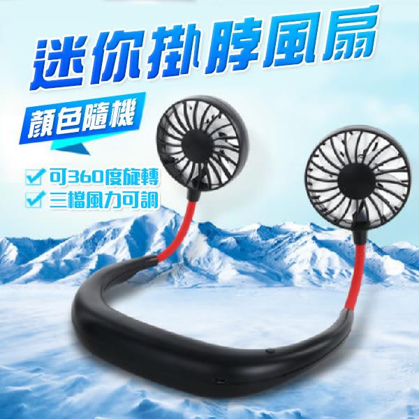 頸掛式風扇 USB掛脖風扇 雙頭風扇 七葉片懶人風扇 充電風扇 頸掛風扇 隨機顏色(80-3581)