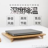 筆記本散熱器17寸15.6手提電腦降溫底座板墊靜音排風扇竹子支架 聖誕節免運