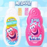 美國 Mr.Bubble 泡泡乳 (白) 溫和低敏感 (桃)原始配方473ml【套套先生】兒童沐浴/洗澡/香皂/幼兒/洗髮