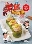 美食好簡單(3):簡單烹調好食材‧吃出健康好體質
