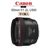 送保護鏡清潔組 3C LiFe CANON EF 50mm F1.2L USM 鏡頭 平行輸入 店家保固一年