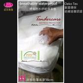 御芙專櫃『透氣舒眠防水保潔墊』*╮☆採用TPU超薄科技薄膜˙柔軟舒適˙防水透氣(5*6.2尺)