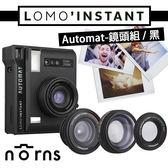 Norns 【Lomo'Instant Automat拍立得相機 黑色鏡頭組】lomography 底片相機 無限重曝 全自動快門