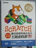 【書寶二手書T8/電腦_XCD】Scratch 2.0動畫遊戲與創意設計主題必修課_王麗君