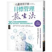 人體使用手冊   目標管理養生法:20年慢性病調理經驗總結!重新定義疾病,簡單有