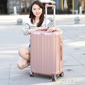 行李箱 行李箱萬向輪拉桿箱20寸旅行學生密碼箱包韓版小清新男女YYJ 新年特惠