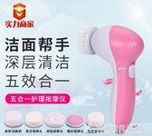5合1洗臉機家用潔面儀美容儀洗臉神器頭毛孔清潔器電動洗臉刷  酷斯特數位3C