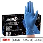 一次性手套加厚丁腈乳膠橡膠