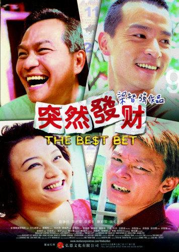 (新加坡電影)突然發財 DVD (陳莉萍/劉謙益/李銘順/李國煌) ( The Best Bet )