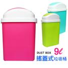 風采搖蓋式垃圾桶9L 回收桶 置紙簍 附蓋垃圾桶 浴室 房間 客廳 Q30901 [百貨通]