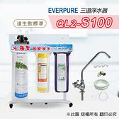 水蘋果快速到貨~美國原裝進口 Everpure QL2-S100三道立架型淨水器(自助型含全套配件)