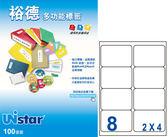【裕德 Unistar 電腦標籤】US4269 電腦列印標籤紙/三用標籤/8格 (100張/盒)