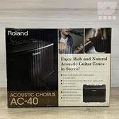 【凱傑樂器】Roland AC-40 35瓦 適合街頭藝人表演用可攜式木吉他專用音箱